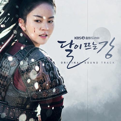 달이 뜨는 강 OST - KBS 월화드라마