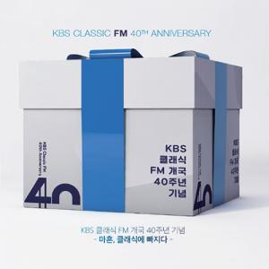 KBSクラシックFM開局40周年記念アルバム -  [四十、クラシックにふける](4CD)