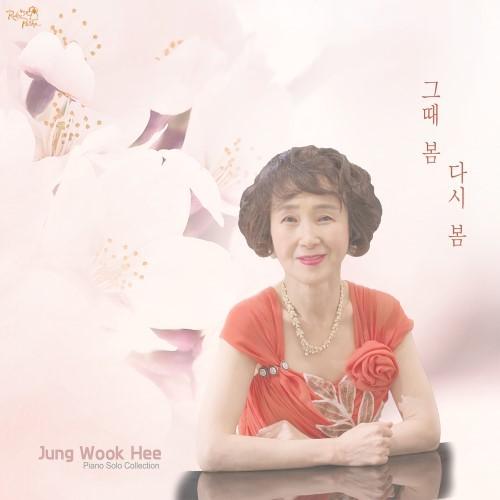 ジョンウクフイ(JUNG WOOK HEE) - 【その時の春再び春]